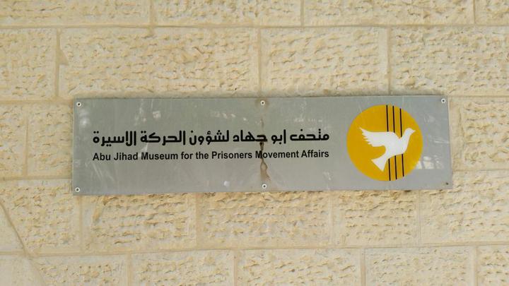 Abu-Jihad-Museum-for-Prisoners-Movement-Affairs-name-plate-Al-Quds-University-Jerusalem-0514-by-Midnight-Jones, Abu Jihad: A living, fighting museum for prisoner movement affairs, World News & Views